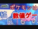 【ポケモンUSUM】ポケモンは攻撃と速ささえあればそれでいい 【ポケモン実況】