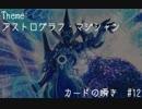 【遊戯王ADS】カードの瞬き【♯12】