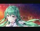 【例大祭15/東方ヴォーカル】FolkLore of Mountain / 幻音録【XFD】