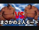 【SUMOMAN実況】真のスモーマスターはどっちだ!?究極限界どすこいバトル!!
