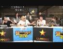 【超会議2日目 9/12】うんこちゃん『超ニコラジ』午後の部 2/5【2018/04/29】
