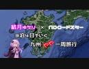【ゆかり車載】九州をやや一周してきた 0日目【NDロードスター】