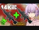【PUBG】最強武器Dual249【VOICEROID実況】