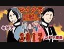 【32】マイクラ肝試し2017運営視点【セピア & コジマ店員】