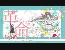 【初音ミク】革命ディスタントデイズ【オリジナル曲】