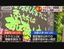 京大の名物に「景観悪い」学生らと職員がもみあい