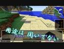 【minecraft】再び2人でドラクエmodの世界を実況プレイpart11【DQRMod】