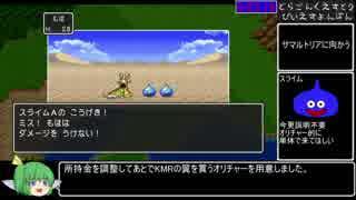 PS4版 ドラゴンクエスト2RTA 3:17:58 Part1/8