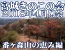 宮城きのこの会 4月例会 番ヶ森山の恵み 2018年4月22日 Mt.BANGAMORI TRAIL