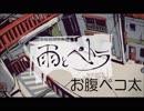 【替え歌】お腹ペコ太(原曲:雨とペトラ)
