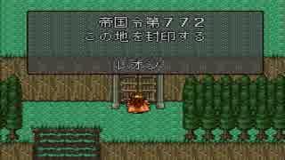 【ロマサガ2】自由に初見実況プレイ part2