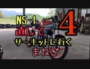 「まねご」NS-1直してサーキットに行く4