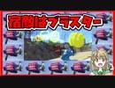 【スプラトゥーン2】クラブラが宿敵!勝利のイメージをこの手に![女性実況][スプラな毎日#75][下手]