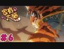 【実況】台湾産ケモノBLゲーム【家有大猫 Nekojishi】#6