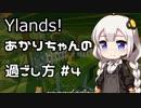 【Ylands】あかりちゃんの過ごし方 #4【VOICEROID実況】