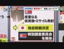 日米首脳会談でトランプ大統領「拉致問題約束する」 小泉政権は成果を出して挽回、安倍政権は?