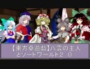 【東方卓遊偽】八雲の主人とSW2.0卓遊偽9