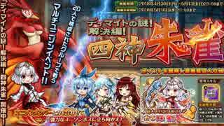 【オトギフロンティア】ディマイトの謎!解決編!四神朱雀 ボス戦BGM