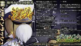 【オトギフロンティア】超ソザインラッシュ 提督専用BGM(仮)