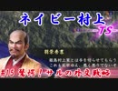 ネイビー村上-TS-(信長の野望・大志)#15驚愕!サルの外交戦略