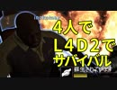 【L4D2】仲間と協力出来てない奴らでLeft4 Dead2実況した。 サバイバル編:第一幕