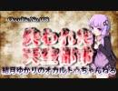 【結月ゆかりのオカルト☆ちゃんねる】 Occultic.No.008 「失われた天空都市」
