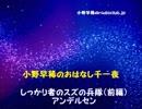 小野早稀『しっかり者のスズの兵隊』アンデルセン