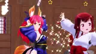 【Fate/MMD】箱入り娘【結&キャス狐】【第10回ラジP杯参加作品】