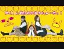 第38位:かくしん的☆めたもるふぉ~ぜっ!【干物妹!うまるちゃんOP】EAM踊ってみた♪ thumbnail