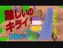 #21 自動ドア&ボート式エレベーター作成! PS4マイクラ実況【マインクラフト】