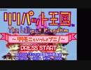 【TAS】リリパット王国~リリモニといっしょプニ !~【ひみつのパスワード使用】