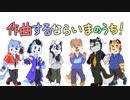 【UTAU6獣人】 作曲するならいまのうち!