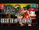 【ほぼ日刊】Switch版発売までスマブラWiiU対戦実況 #41【ディディーコング】