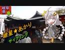 第99位:【紲星あかり車載】岐阜県発ツーリング  part2 thumbnail