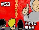 [会員専用]#53 卒業!?さよならshu3