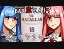 【VOICEROID劇場】琴葉姉妹のBAR赤とんぼ #10【酒話?】
