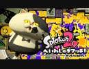 【スプラトゥーン2】へいわしゅぎマッチ2018 ver.セピア(-ω-) part3