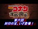 【グラブル】名探偵コナン コラボ - 第六話 封印の宝、いざ登場!ep.2&3