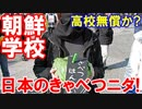 【朝鮮学校の損害賠償訴訟に判決】 朝鮮人が550万円をねだった結果!判決・・・日本の法律を守ってないからダメだ!