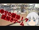 【ゆっくり達の】ウミガメのスープ Question5 出題編【ハッピーソイソース】