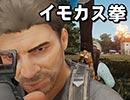 【幕末志士】イモカス拳【PUBG実況】