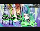 【ニコカラ】平和の鐘【on vocal】