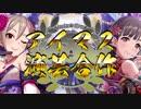 アイマス演芸合作 DAY3 #演芸合作