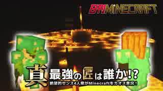 【日刊Minecraft】真・最強の匠は誰か!?絶望的センス4人衆がMinecraftをカオス実況第六十一話!
