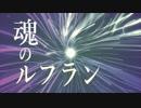 【結月ゆかり】魂のルフラン エヴァ劇場版 シト新生 高橋洋子
