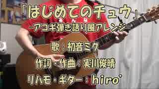 【アニソンカバー】「はじめてのチュウ」feat.初音ミク【アコギ弾き語り風】