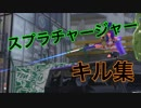 【Splatoon2】スプラチャージャーキル集!!#4【ウデマエⅩ】