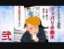 第34位:アナリスト伝説 ツッパリの鈴木【2】