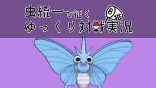 【ポケモンUSM】虫統一で征くゆっくり対戦実況Part08【モルフォン】