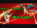 【ポケモンUSM】リーフィアと勝利を積み上げるシングルレート#20【16xx】